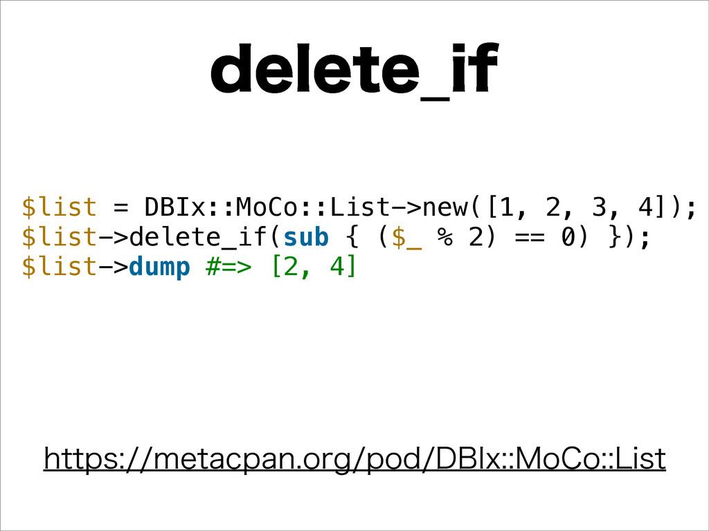 EFMFUF@JG $list = DBIx::MoCo::List->new([1, 2, ...