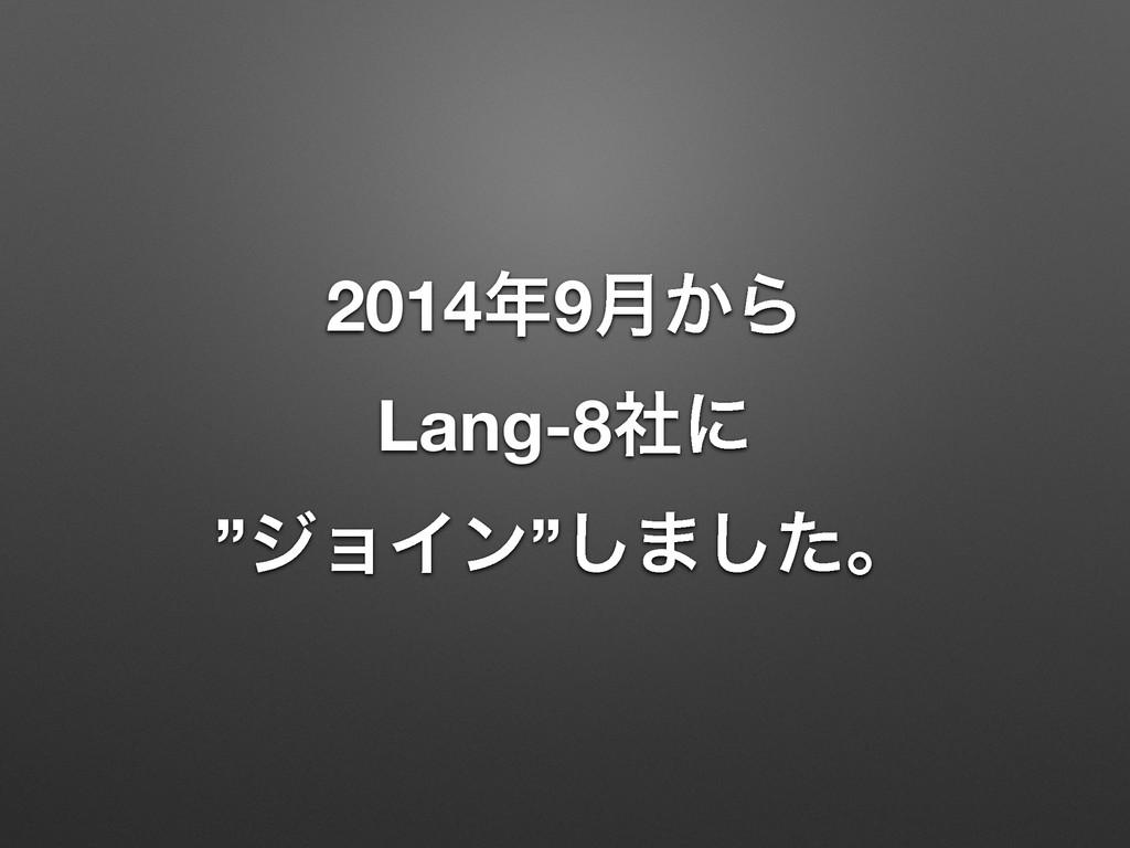 """20149݄͔Β Lang-8ࣾʹ """"δϣΠϯ""""͠·ͨ͠ɻ"""
