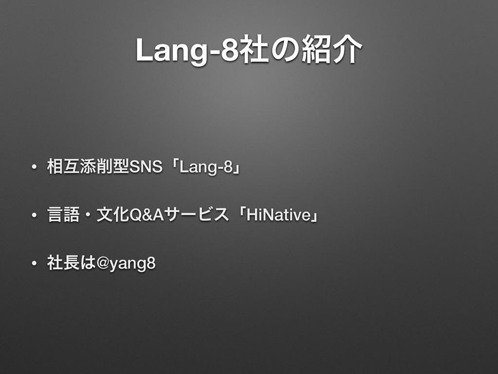 Lang-8ࣾͷհ • ૬ޓఴܕSNSʮLang-8ʯ • ݴޠɾจԽQ&AαʔϏεʮHi...