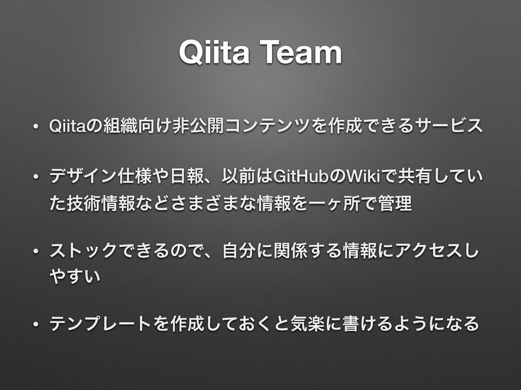 Qiita Team • Qiitaͷ৫͚ඇެ։ίϯςϯπΛ࡞Ͱ͖ΔαʔϏε • σβΠ...