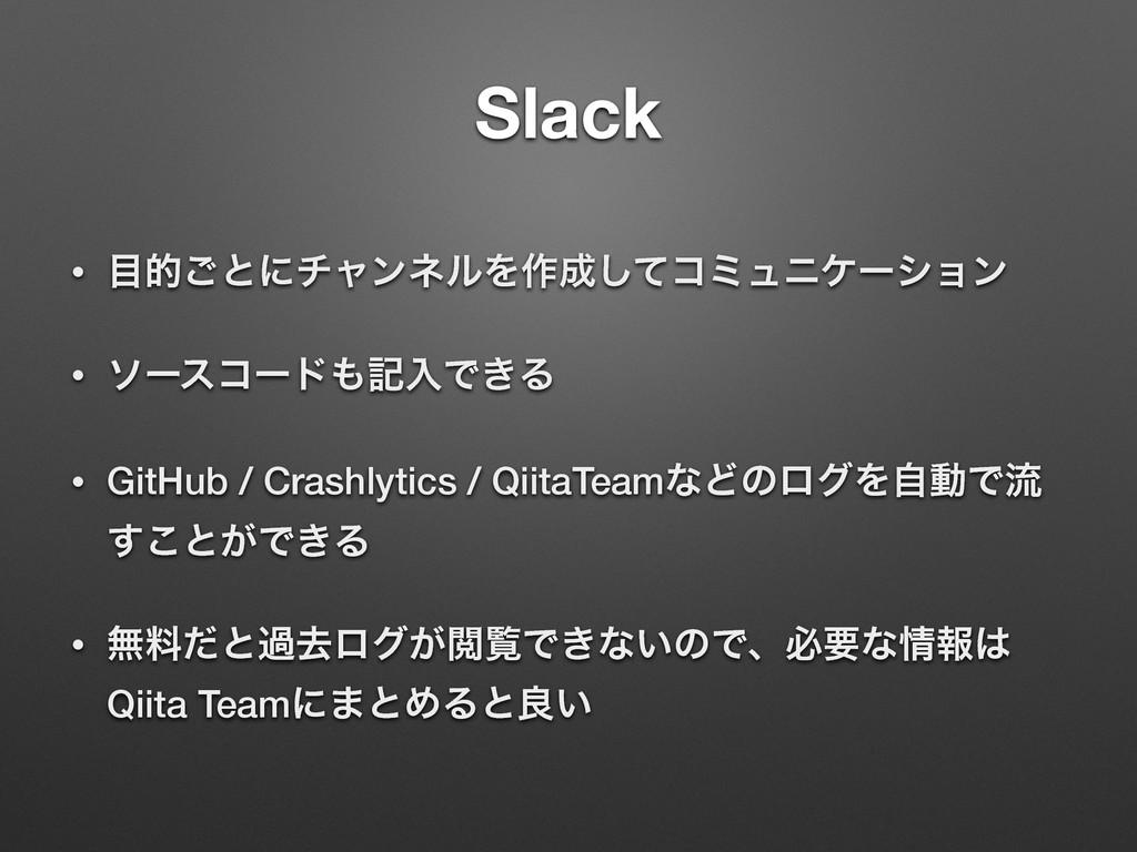 Slack • త͝ͱʹνϟϯωϧΛ࡞ͯ͠ίϛϡχέʔγϣϯ • ιʔείʔυهೖͰ͖Δ...