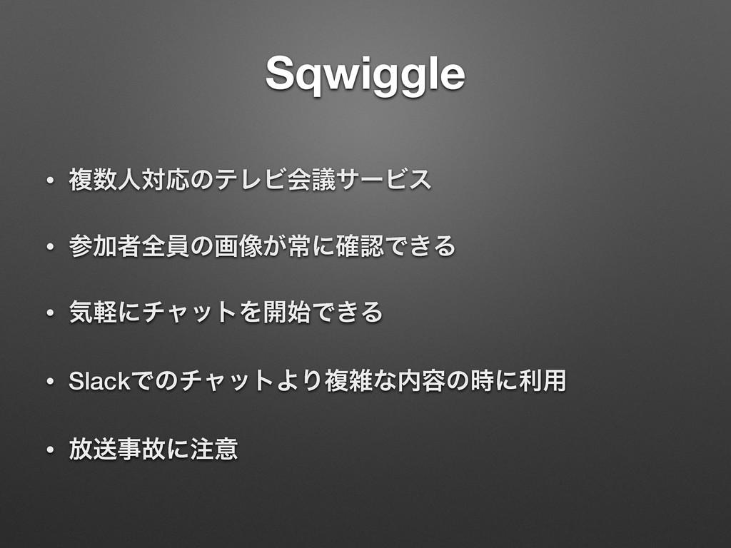 Sqwiggle • ෳਓରԠͷςϨϏձٞαʔϏε • Ճऀશһͷը૾͕ৗʹ֬Ͱ͖Δ •...