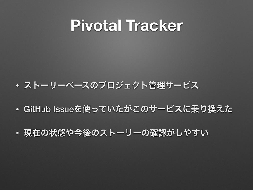 Pivotal Tracker • ετʔϦʔϕʔεͷϓϩδΣΫτཧαʔϏε • GitHu...