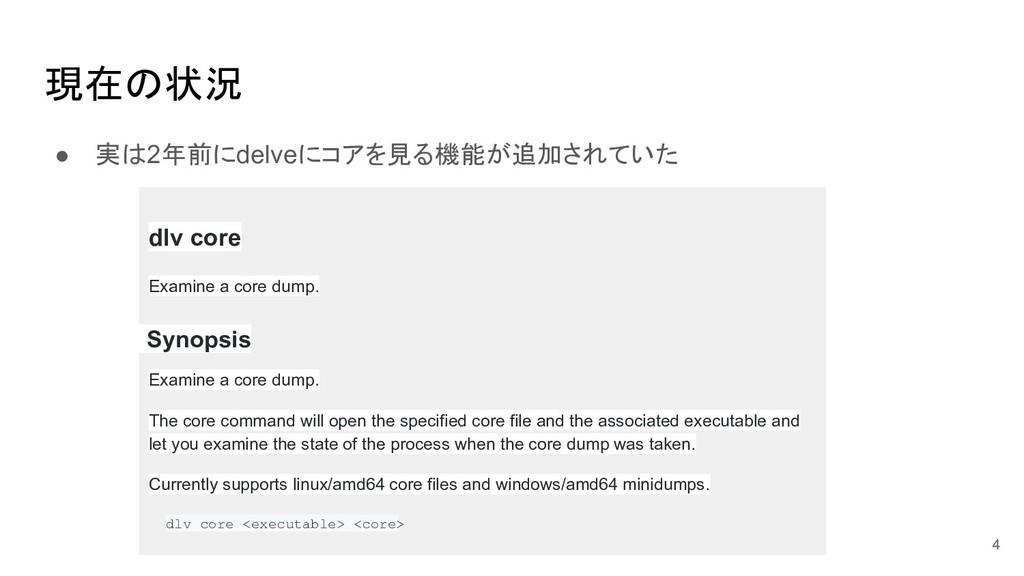 現在の状況 ● 実は2年前にdelveにコアを見る機能が追加されていた dlv core Ex...