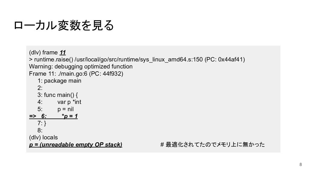 ローカル変数を見る (dlv) frame 11 > runtime.raise() /usr...