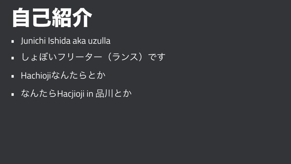 ࣗݾհ • Junichi Ishida aka uzulla • ͠ΐ΅͍ϑϦʔλʔʢϥϯ...