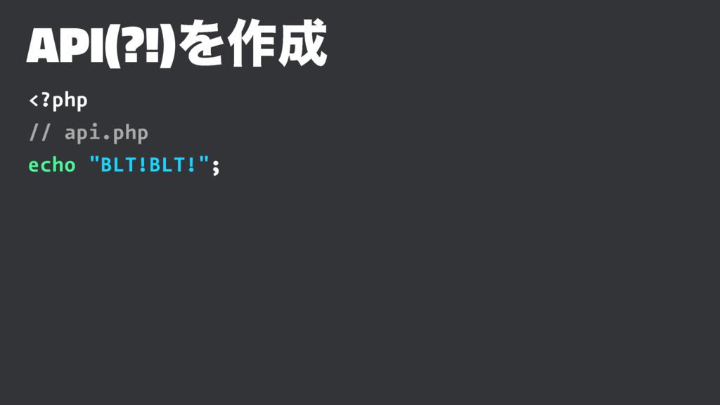 "API(?!)Λ࡞ <?php // api.php echo ""BLT!BLT!"";"