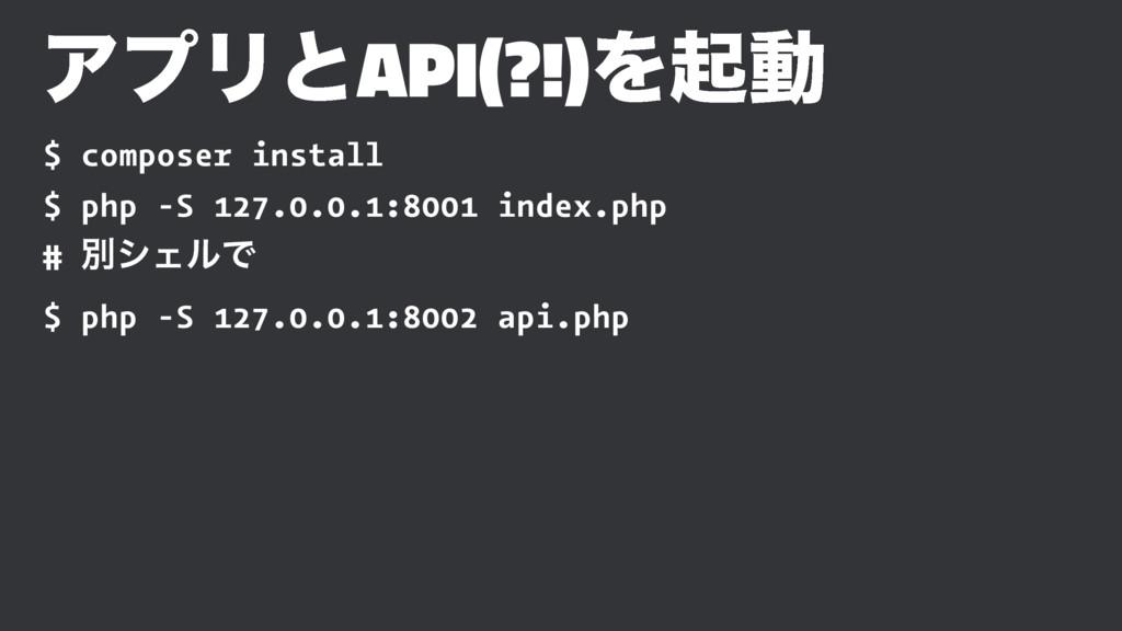 ΞϓϦͱAPI(?!)Λىಈ $ composer install $ php -S 127....