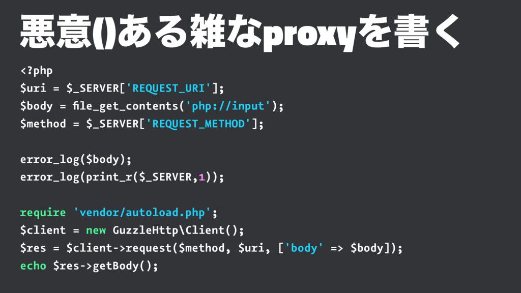 ѱҙ()͋ΔͳproxyΛॻ͘ <?php $uri = $_SERVER['REQUEST...