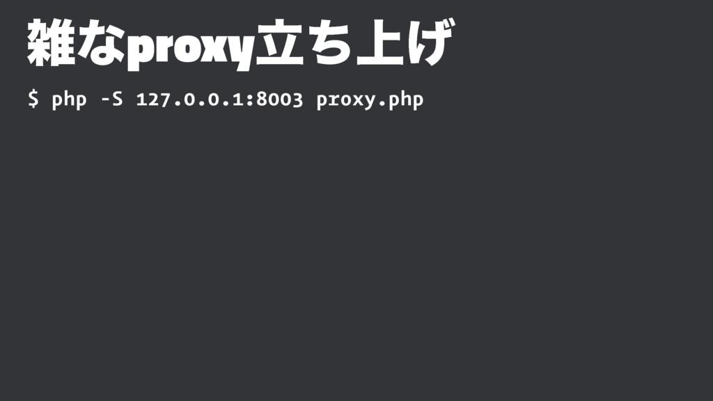 ͳproxy্ཱͪ͛ $ php -S 127.0.0.1:8003 proxy.php
