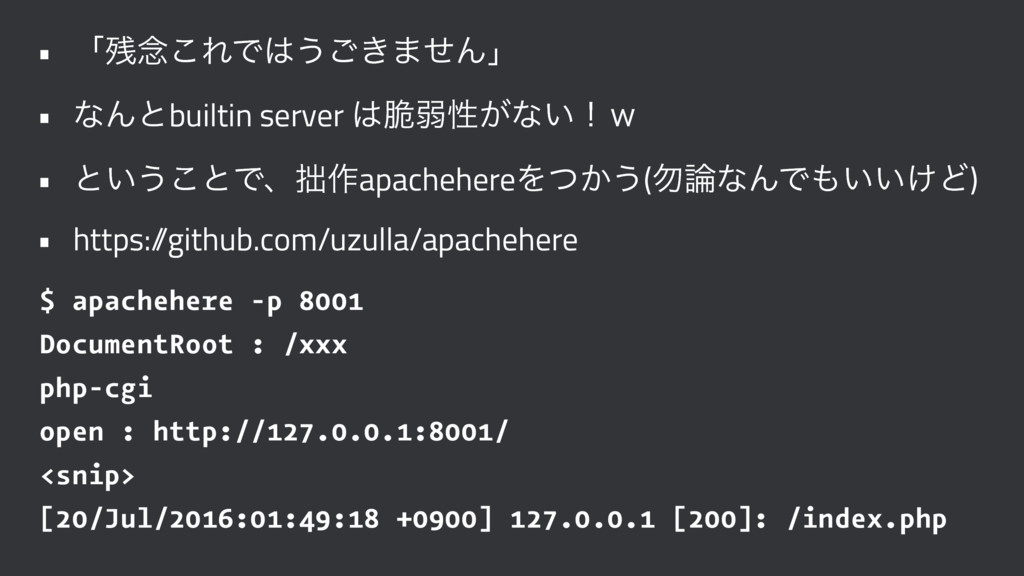 • ʮ೦͜ΕͰ͏͖͝·ͤΜʯ • ͳΜͱbuiltin server ੬ऑੑ͕ͳ͍ʂ͆ ...