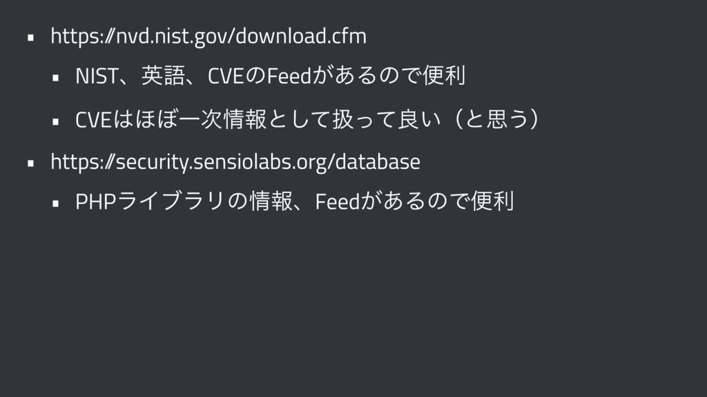 • https:/ /nvd.nist.gov/download.cfm • NISTɺӳޠɺ...