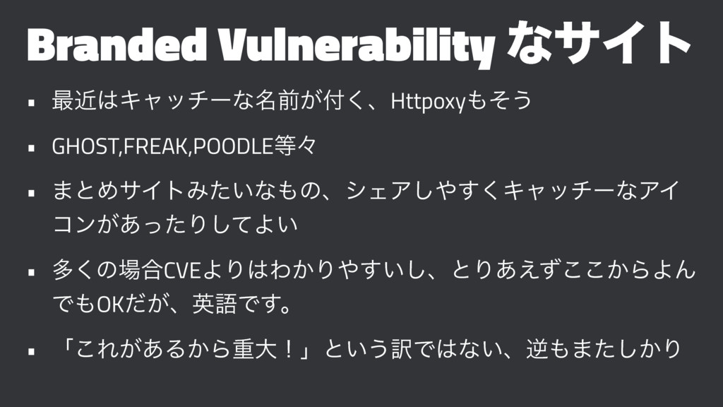 Branded Vulnerability ͳαΠτ • ࠷ۙΩϟονʔͳ໊લ͕͘ɺHtt...