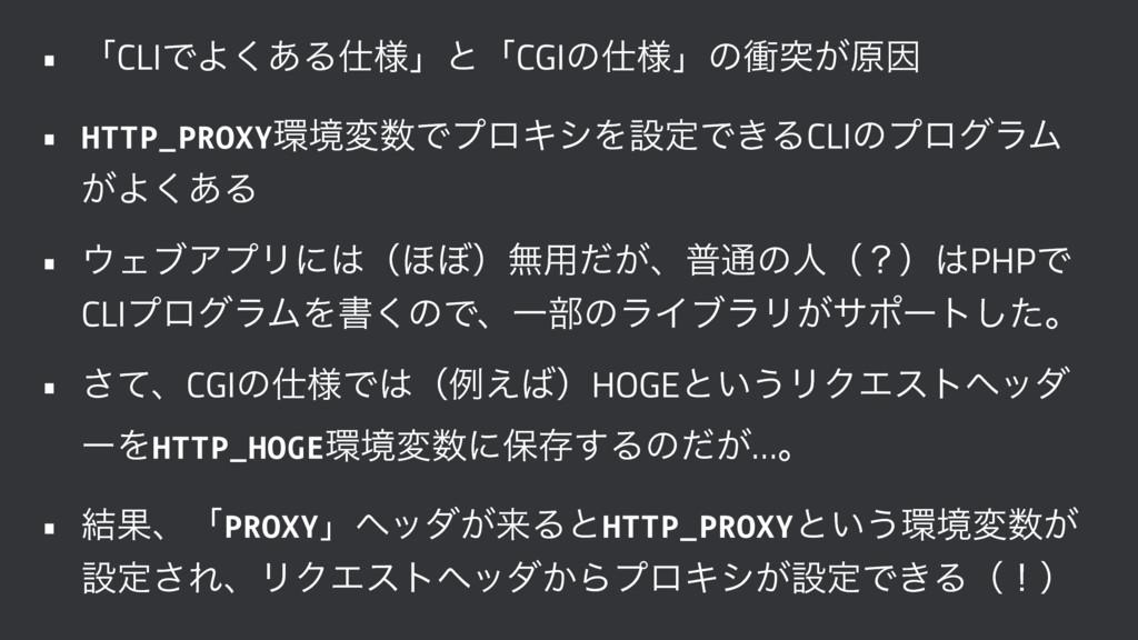 • ʮCLIͰΑ͋͘Δ༷ʯͱʮCGIͷ༷ʯͷিಥ͕ݪҼ • HTTP_PROXYڥมͰ...