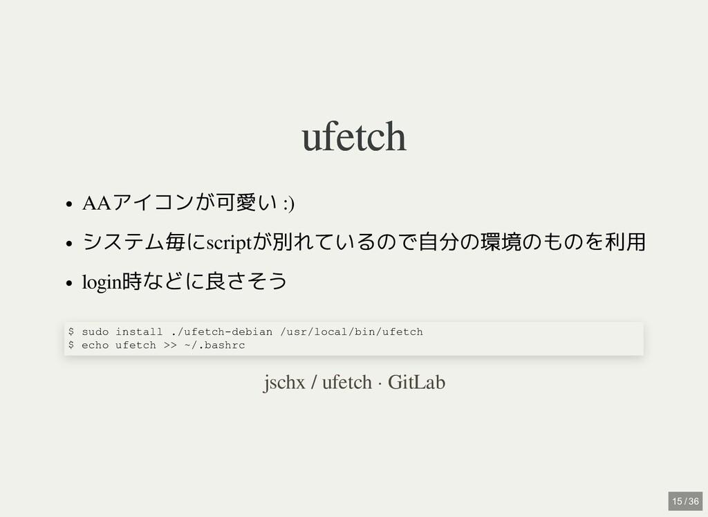 ufetch ufetch AAアイコンが可愛い :) システム毎にscriptが別れているの...
