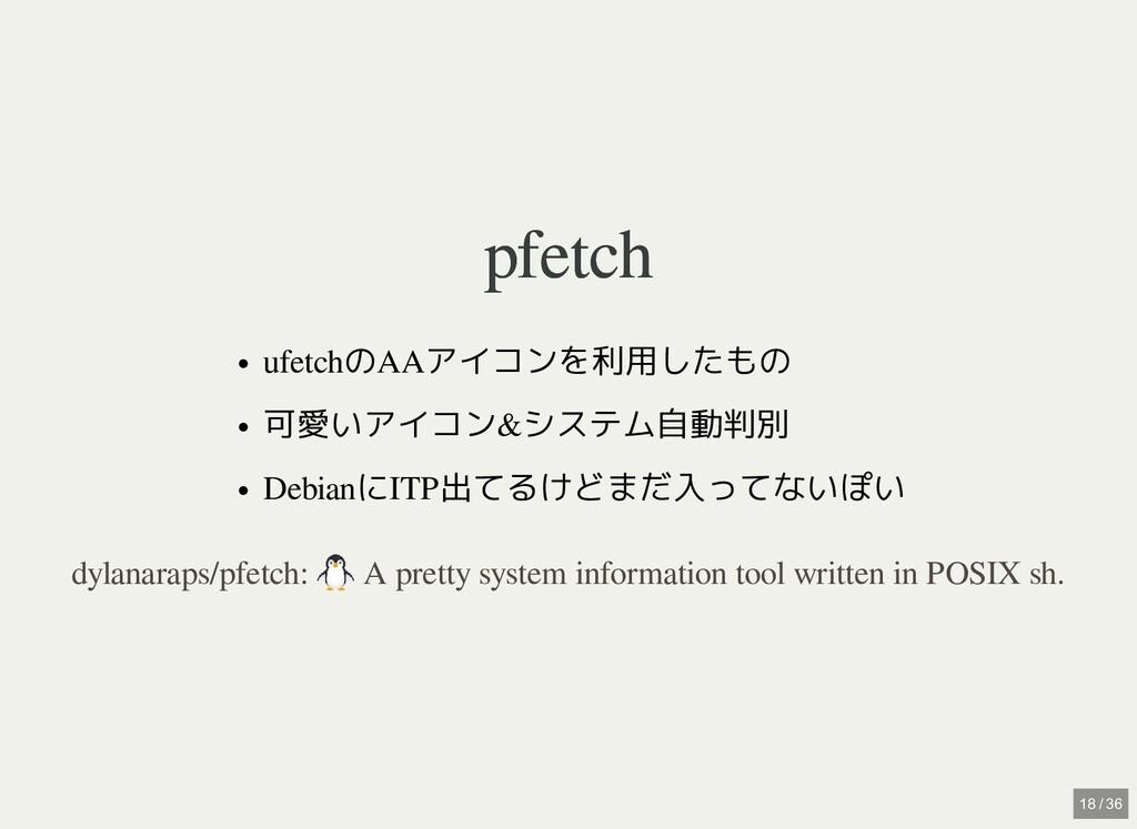 pfetch pfetch ufetchのAAアイコンを利用したもの 可愛いアイコン&システム...