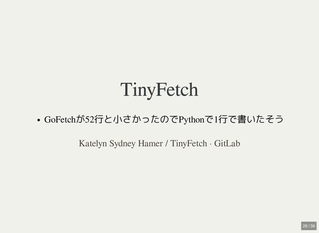 TinyFetch TinyFetch GoFetchが52行と小さかったのでPythonで1...