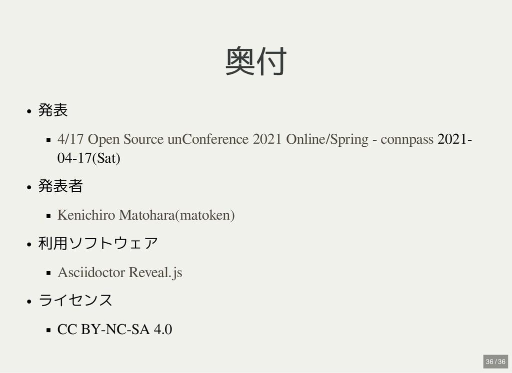 奥付 奥付 発表 2021- 04-17(Sat) 発表者 利用ソフトウェア ライセンス CC...
