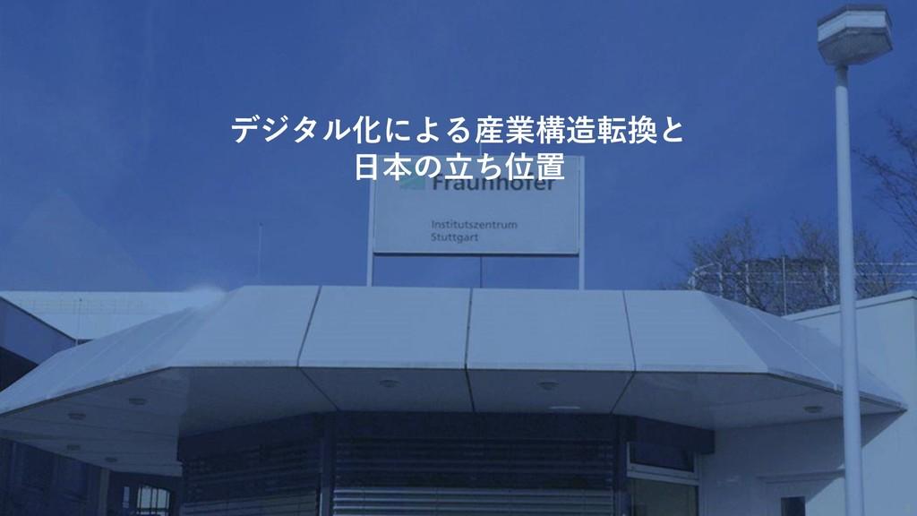 デジタル化による産業構造転換と 日本の立ち位置 3