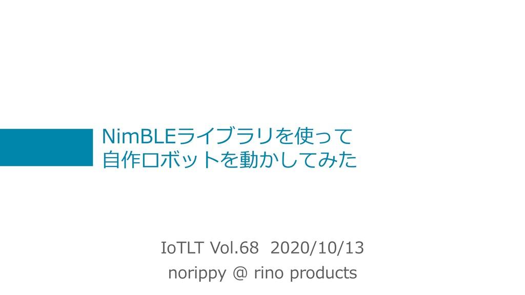 NimBLEライブラリを使って ⾃作ロボットを動かしてみた IoTLT Vol.68 2020...