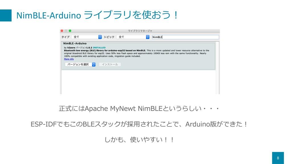 NimBLE-Arduino ライブラリを使おう︕ 8 正式にはApache MyNewt N...