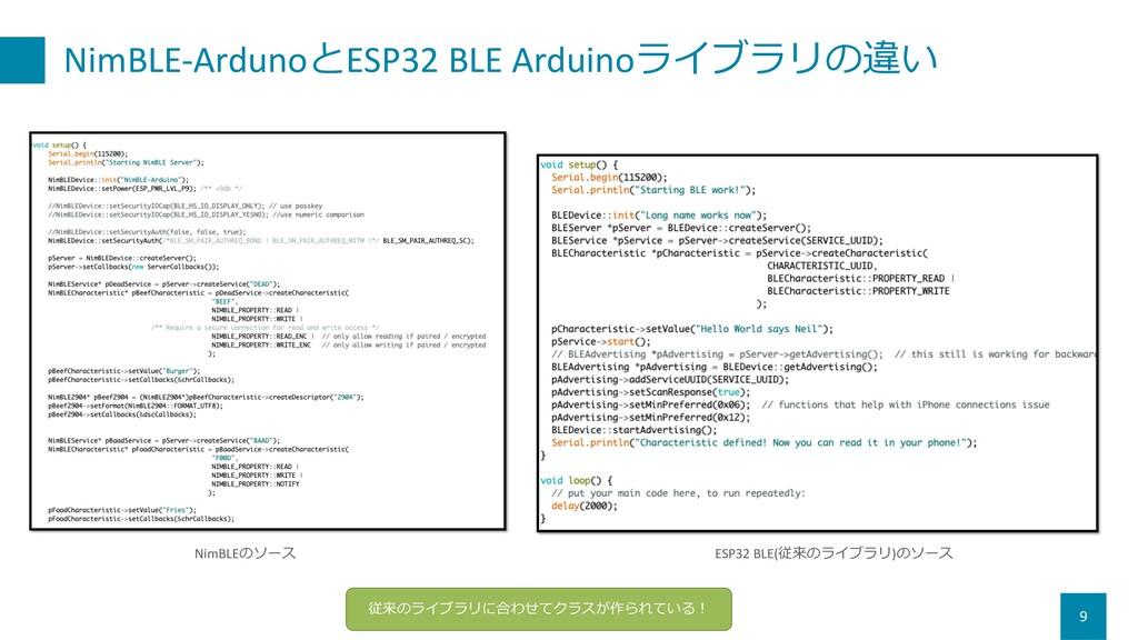 NimBLE-ArdunoとESP32 BLE Arduinoライブラリの違い 9 NimBL...