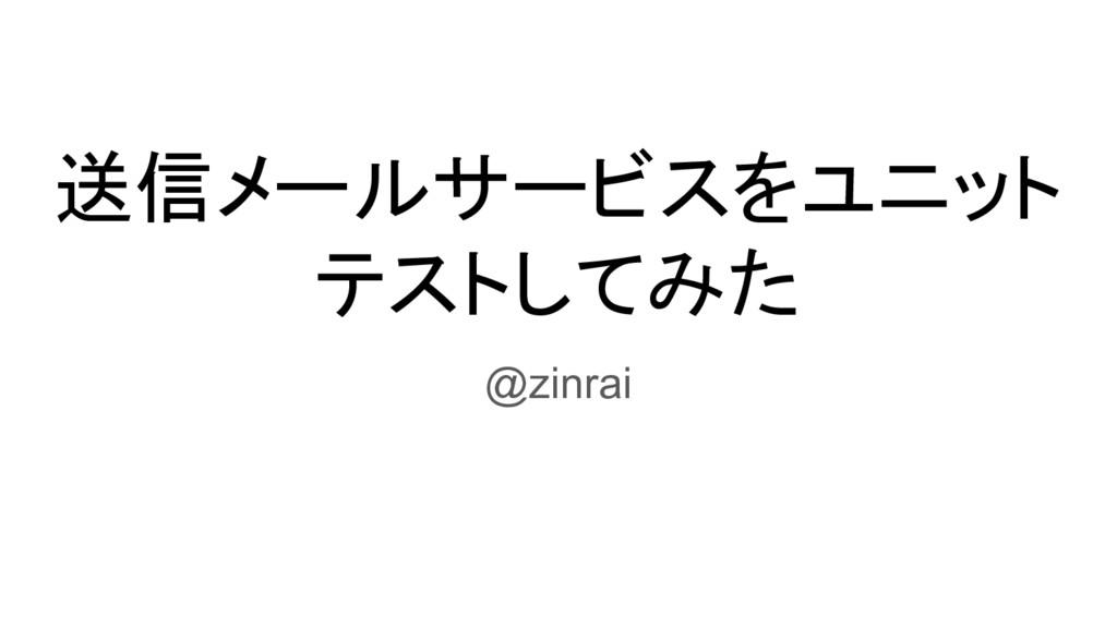 送信メールサービスをユニット テストしてみた @zinrai