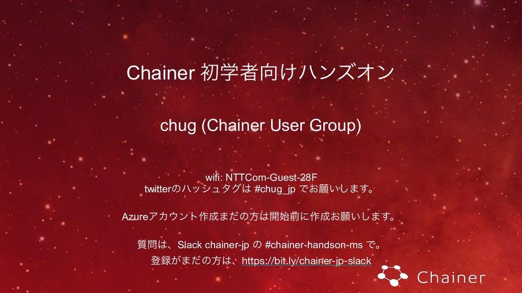 Chainer ॳֶऀ͚ϋϯζΦϯ chug (Chainer User Group) w...