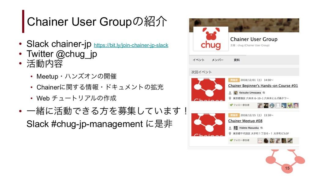 Chainer User Groupͷհ • Slack chainer-jp https:...