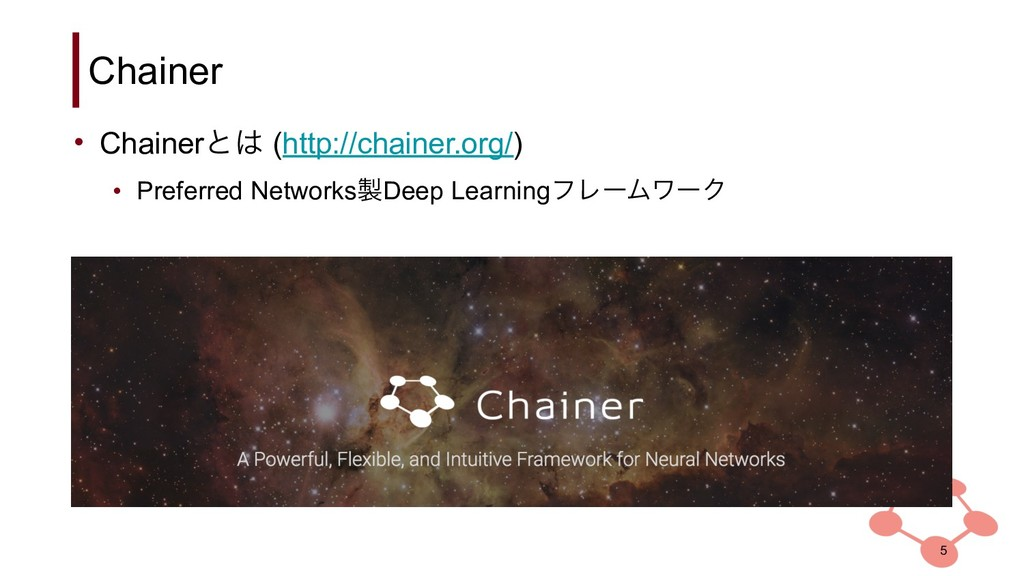 Chainer • Chainerͱ (http://chainer.org/) • Pre...
