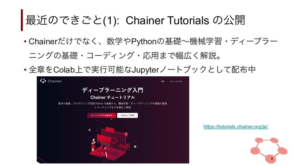 ࠷ۙͷͰ͖͝ͱ(1): Chainer Tutorials ͷެ։ • Chainer͚ͩͰͳ...