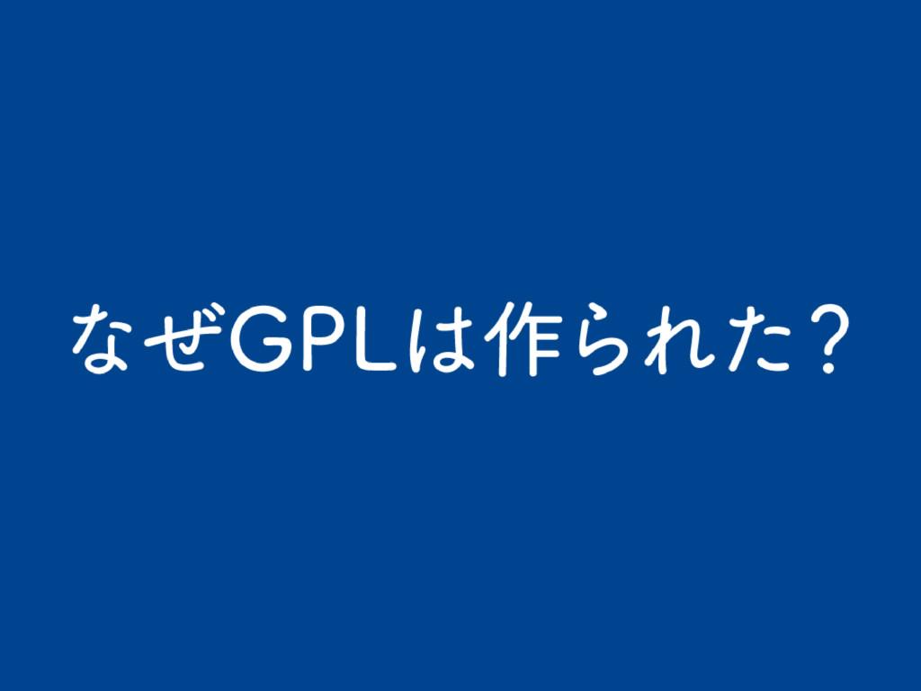 なぜGPLは作られた?