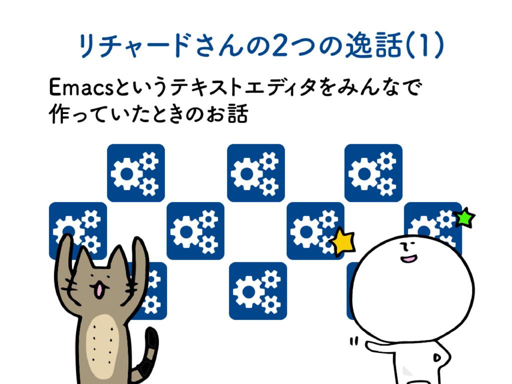 リチ ャー ドさんの2つの逸話(1) Emacsというテキス トエデ ィ タ をみんなで 作っ...