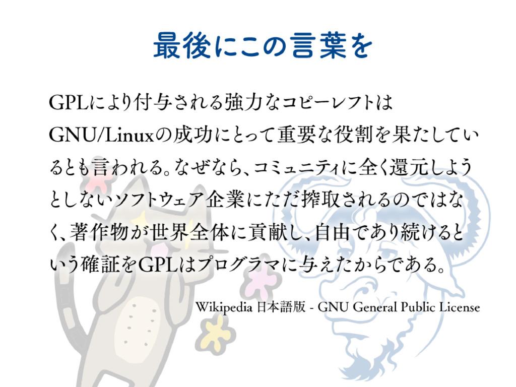 最後にこの言葉を GPLによ り付与される強力なコ ピー レフ ト は GNU/Linuxの成...