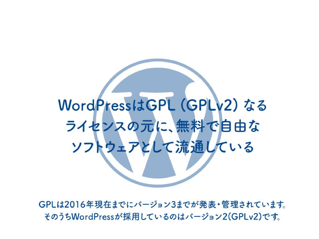 WordPressはGPL (GPLv2) なる ライ センスの元に、 無料で自由な ソ ...