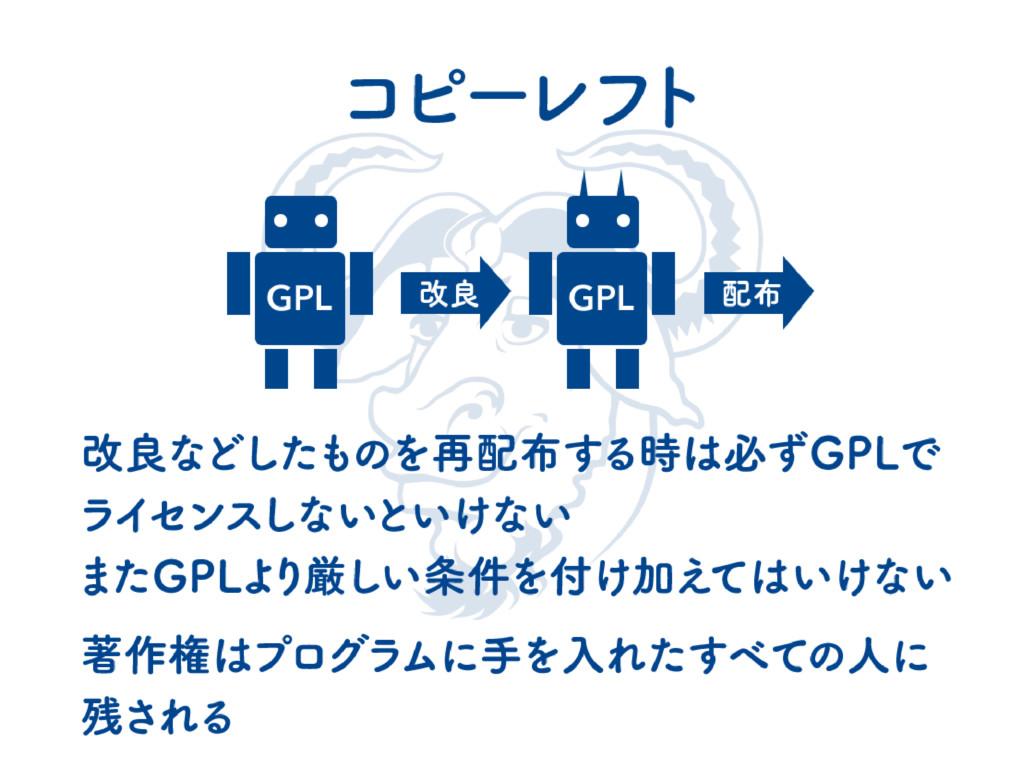 コ ピー レフ ト GPL GPL 改良 配布 改良などしたものを再配布する時は必ずGPLで...