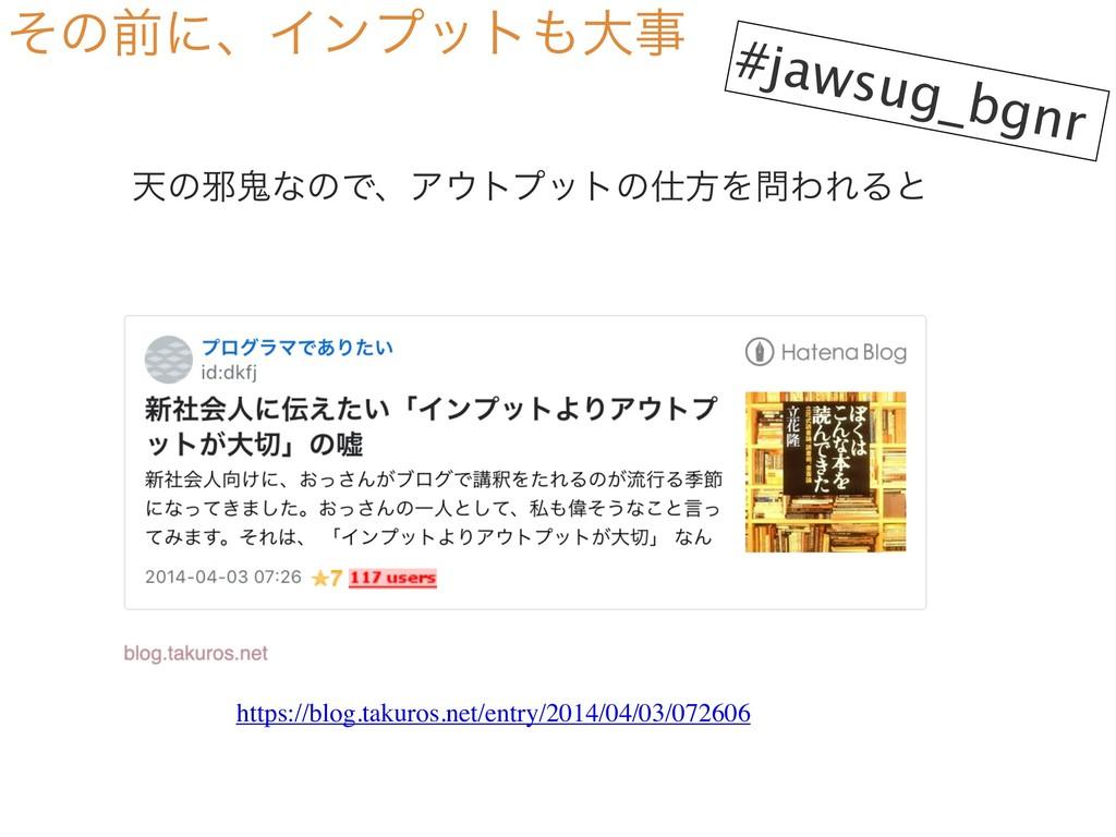 ͦͷલʹɺΠϯϓοτେ ఱͷअَͳͷͰɺΞτϓοτͷํΛΘΕΔͱ #jawsug_...