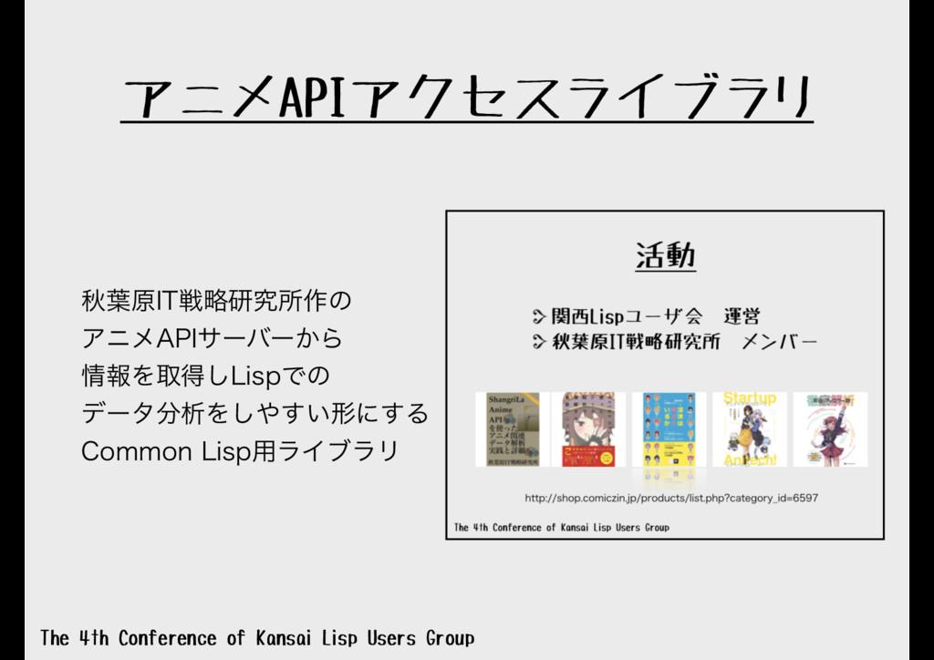 アニメAPIアクセスライブラリ The 4th Conference of Kansai Li...
