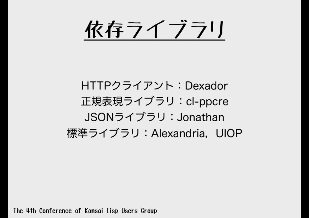 依存ライブラリ The 4th Conference of Kansai Lisp Users...