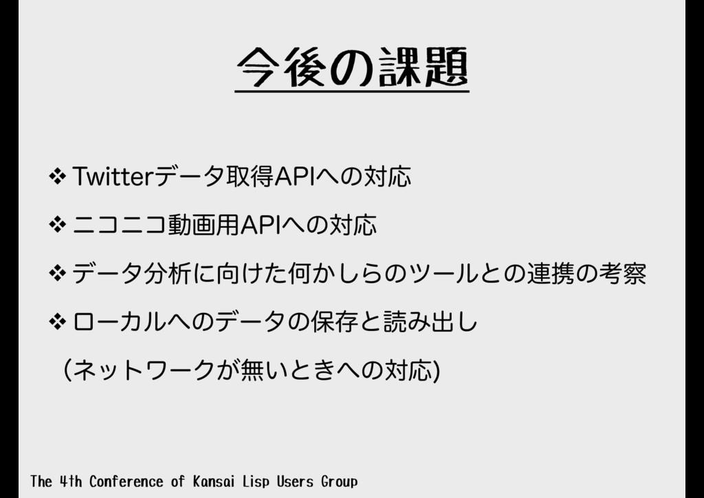 今後の課題 The 4th Conference of Kansai Lisp Users G...