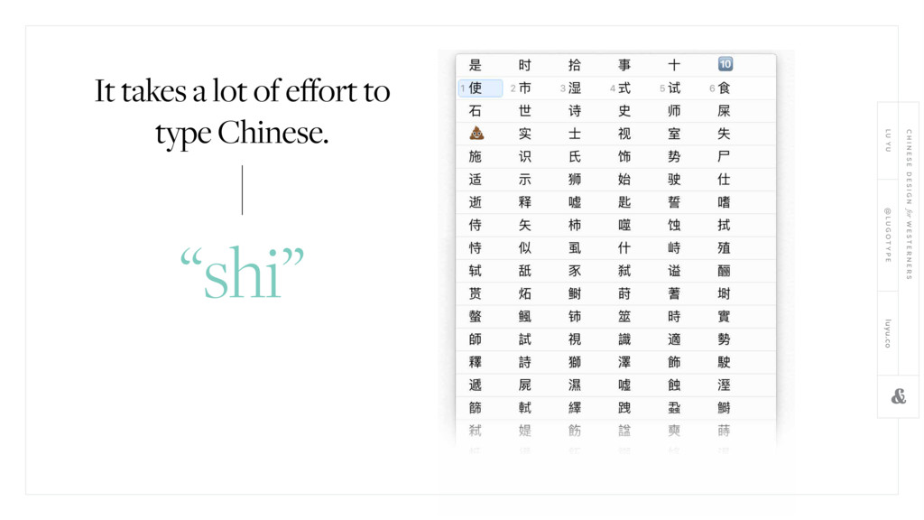 """It takes a lot of effort to type Chinese. """"shi""""..."""