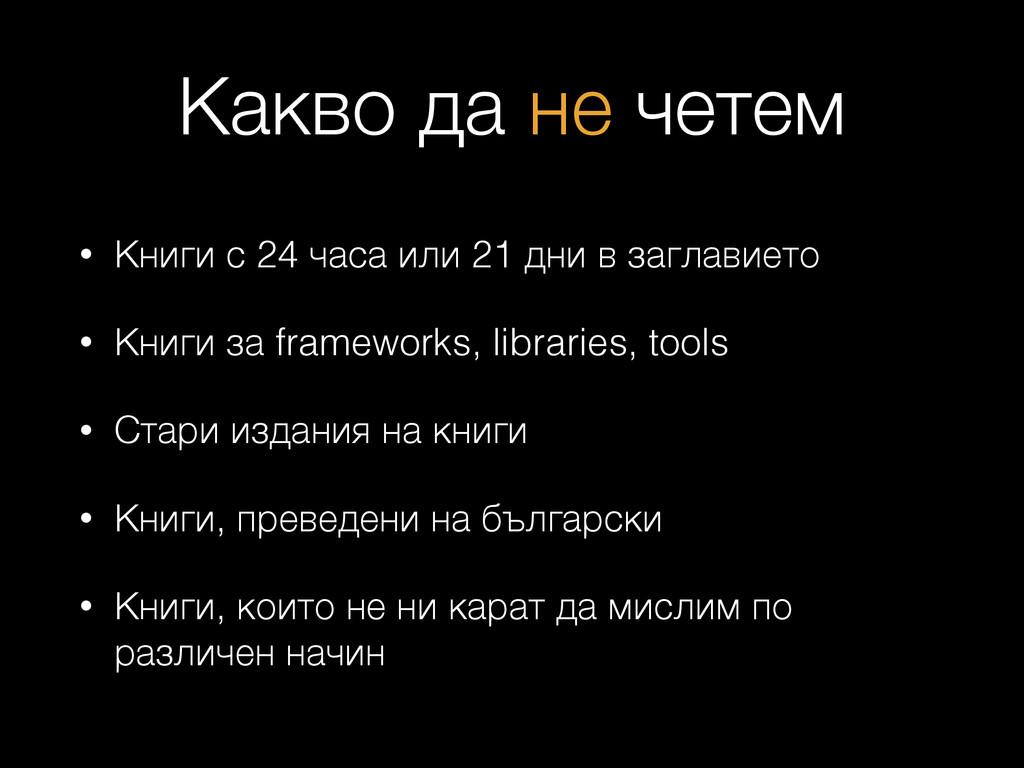 Какво да не четем • Книги с 24 часа или 21 дни ...