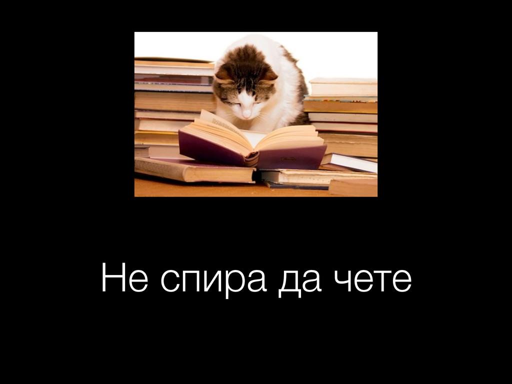 Не спира да чете
