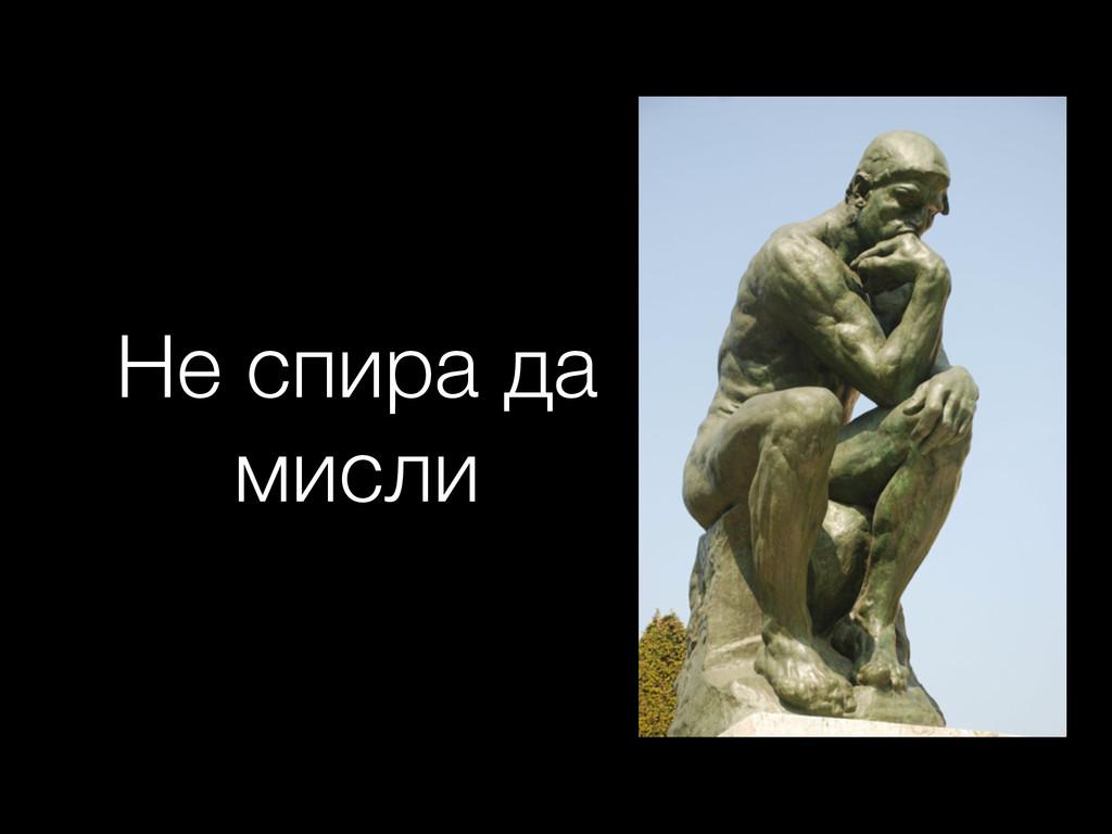 Не спира да мисли