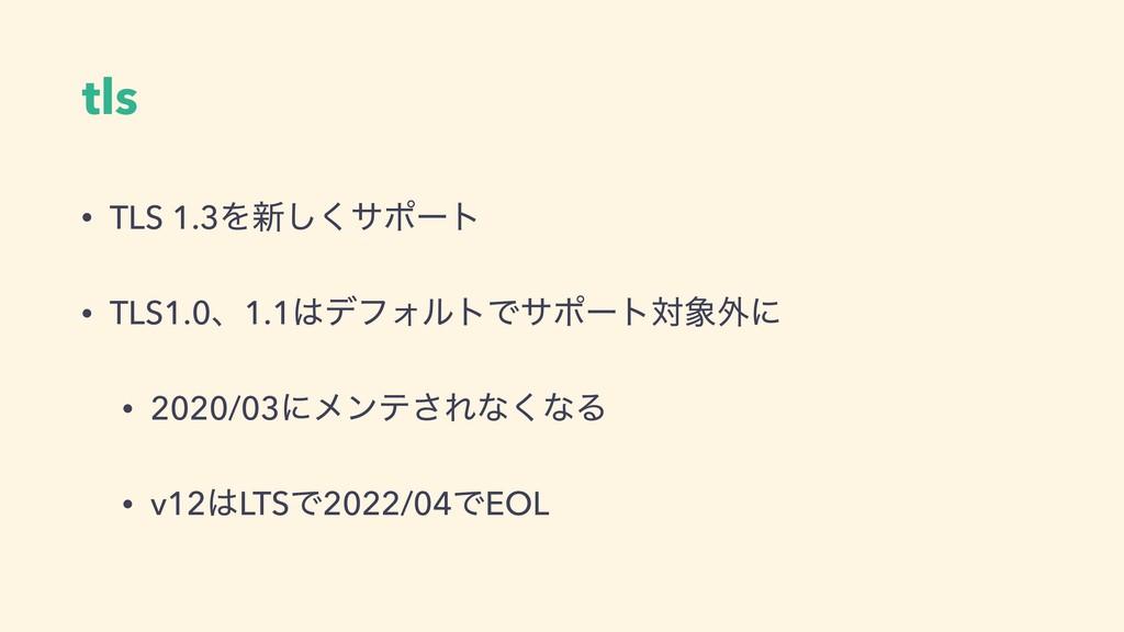 tls • TLS 1.3Λ৽͘͠αϙʔτ • TLS1.0ɺ1.1σϑΥϧτͰαϙʔτର...