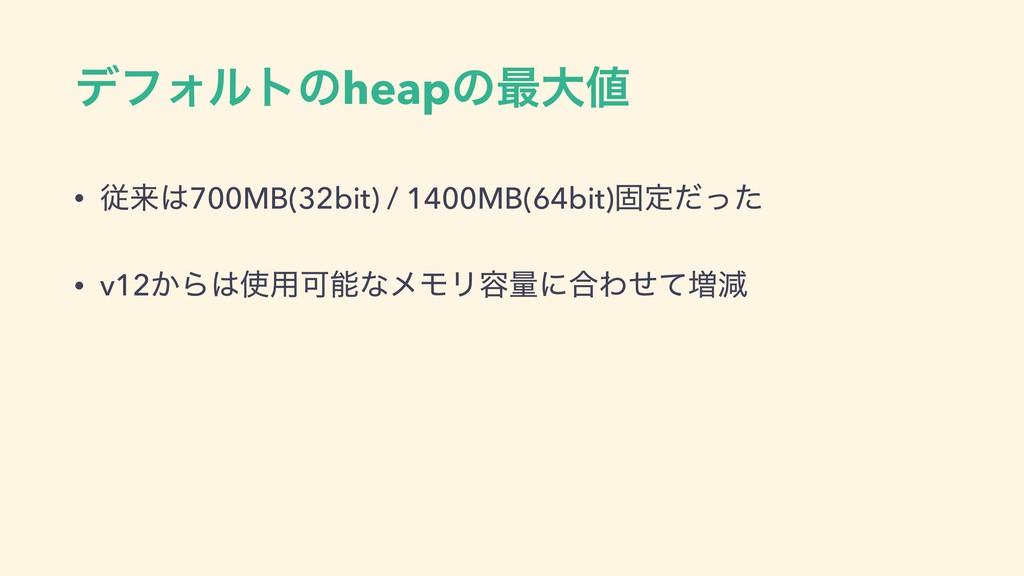 σϑΥϧτͷheapͷ࠷େ • ैདྷ700MB(32bit) / 1400MB(64bit...