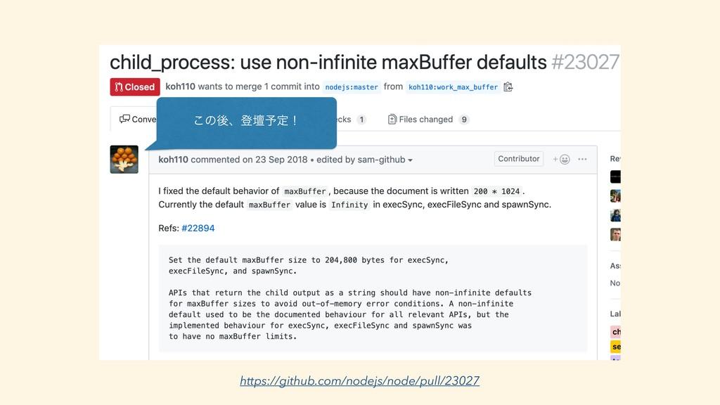 https://github.com/nodejs/node/pull/23027 ͜ͷޙɺొ...