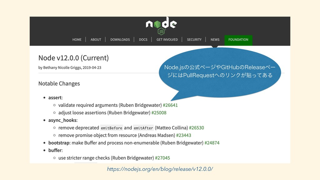 https://nodejs.org/en/blog/release/v12.0.0/ /PE...
