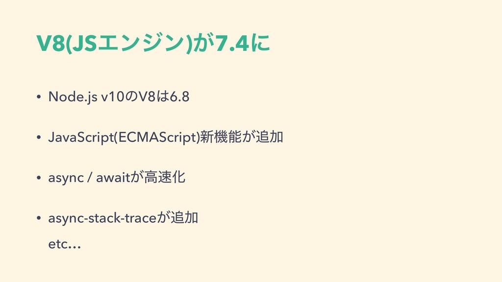 V8(JSΤϯδϯ)͕7.4ʹ • Node.js v10ͷV86.8 • JavaScri...