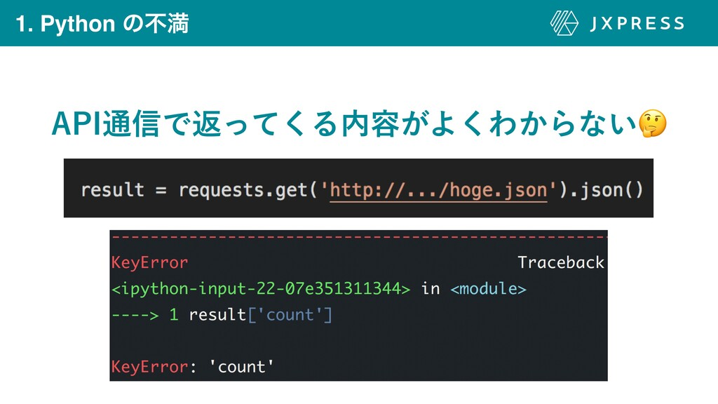 """""""1*௨৴Ͱฦͬͯ͘Δ༰͕Α͘Θ͔Βͳ͍ 1. Python ͷෆຬ"""